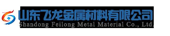 山东飞龙金属材料有限公司
